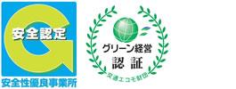 安全運転事業所・グリーン経営
