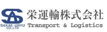 栄運輸株式会社